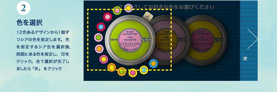 2 色を選択 12色あるデザインから1個ずつシアの色を指定します。色を指定するシア缶を選択後、周囲にある色を指定し、印をクリック。全て選択が完了しましたら「次」をクリック